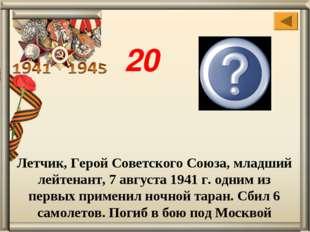 Летчик, Герой Советского Союза, младший лейтенант, 7 августа 1941 г. одним из