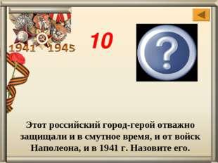 Этот российский город-герой отважно защищали и в смутное время, и от войск На