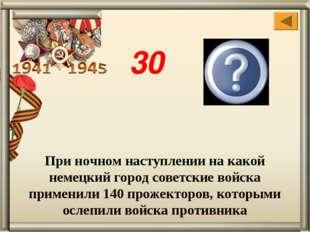 При ночном наступлении на какой немецкий город советские войска применили 140