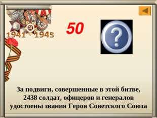 За подвиги, совершенные в этой битве, 2438 солдат, офицеров и генералов удост