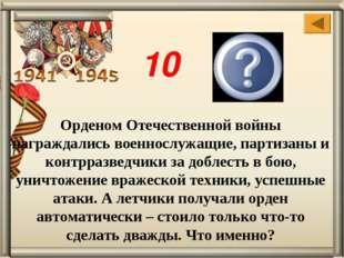 Орденом Отечественной войны награждались военнослужащие, партизаны и контрраз