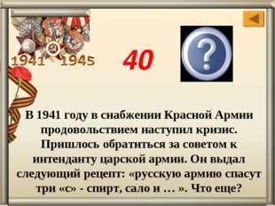 В 1941 году в снабжении Красной Армии продовольствием наступил кризис. Пришло
