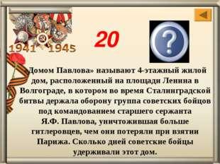 «Домом Павлова» называют 4-этажный жилой дом, расположенный на площади Ленина