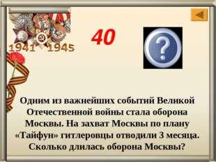 Одним из важнейших событий Великой Отечественной войны стала оборона Москвы.