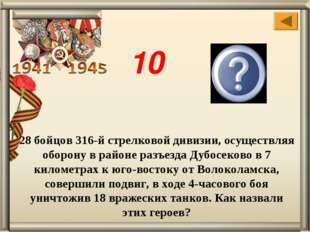 28 бойцов 316-й стрелковой дивизии, осуществляя оборону в районе разъезда Дуб