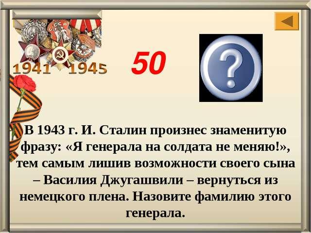 Паулюс В 1943 г. И. Сталин произнес знаменитую фразу: «Я генерала на солдата...