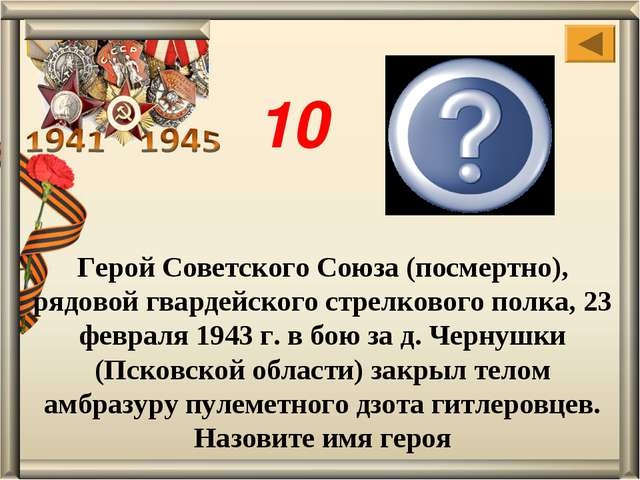 Александр Матросов Герой Советского Союза (посмертно), рядовой гвардейского с...