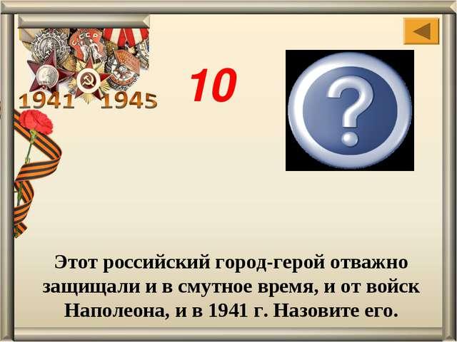 Этот российский город-герой отважно защищали и в смутное время, и от войск На...