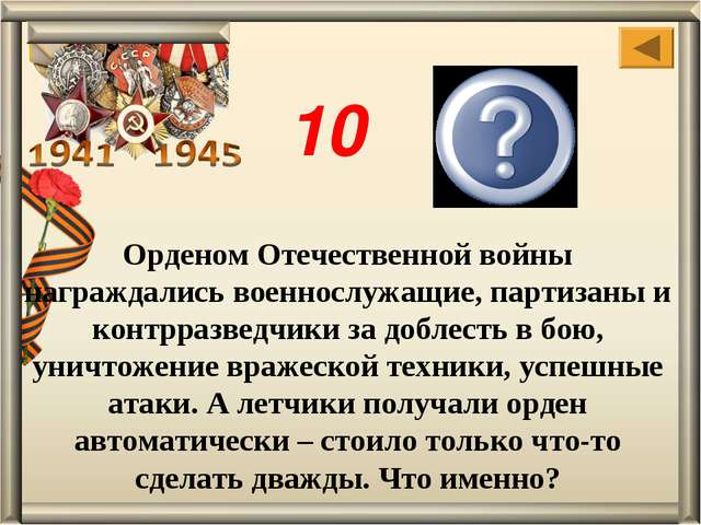 Орденом Отечественной войны награждались военнослужащие, партизаны и контрраз...