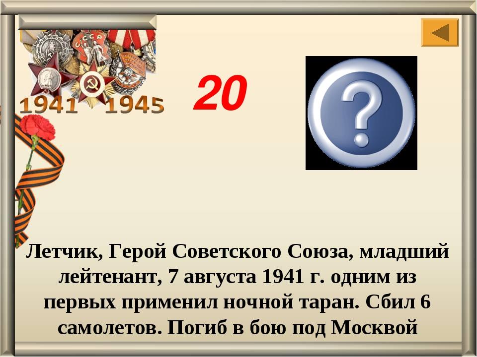 Летчик, Герой Советского Союза, младший лейтенант, 7 августа 1941 г. одним из...