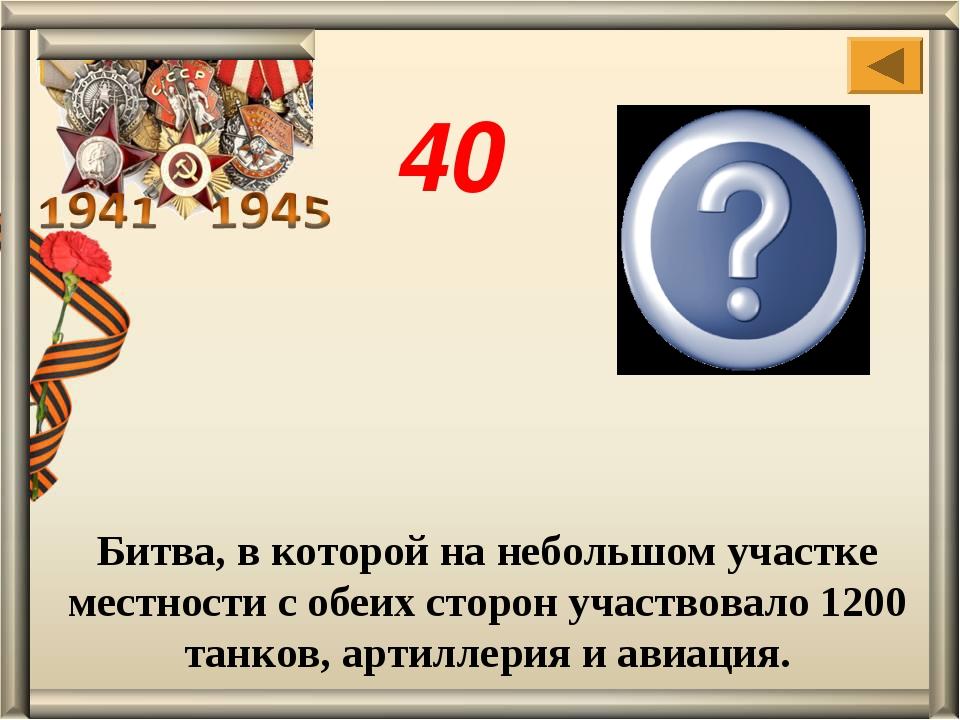 Битва, в которой на небольшом участке местности с обеих сторон участвовало 12...