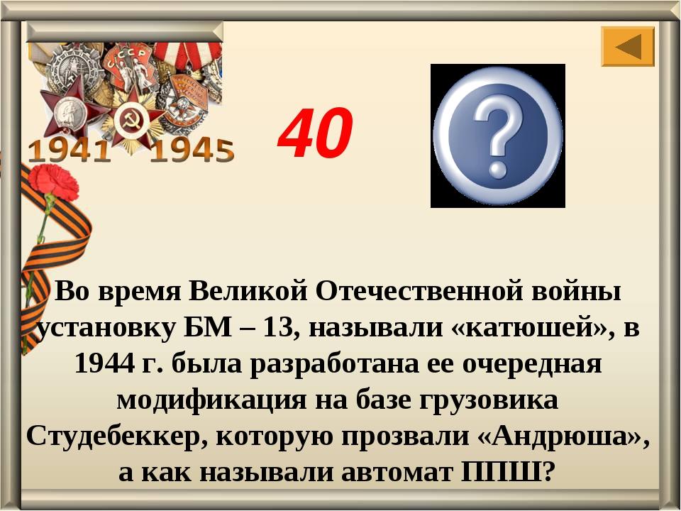 Во время Великой Отечественной войны установку БМ – 13, называли «катюшей», в...