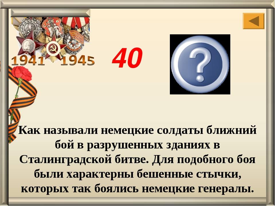 Как называли немецкие солдаты ближний бой в разрушенных зданиях в Сталинградс...