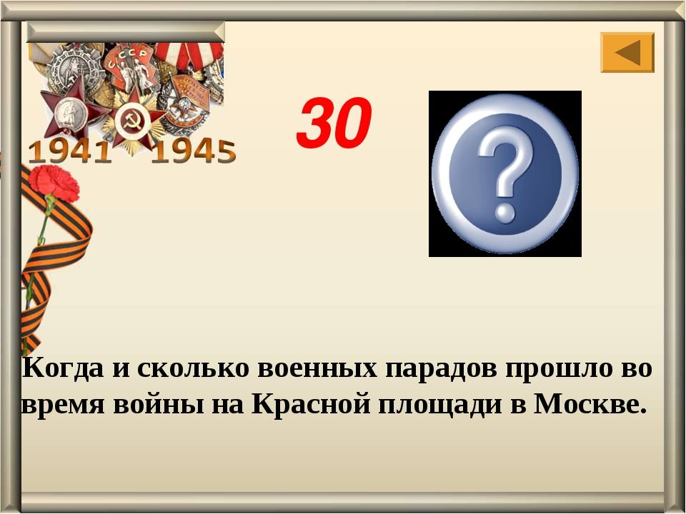 Когда и сколько военных парадов прошло во время войны на Красной площади в Мо...