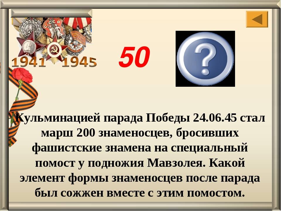 Кульминацией парада Победы 24.06.45 стал марш 200 знаменосцев, бросивших фаши...