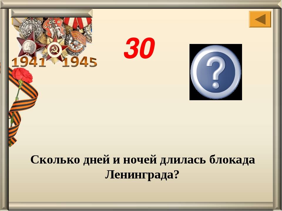 Сколько дней и ночей длилась блокада Ленинграда? 872 дня 30