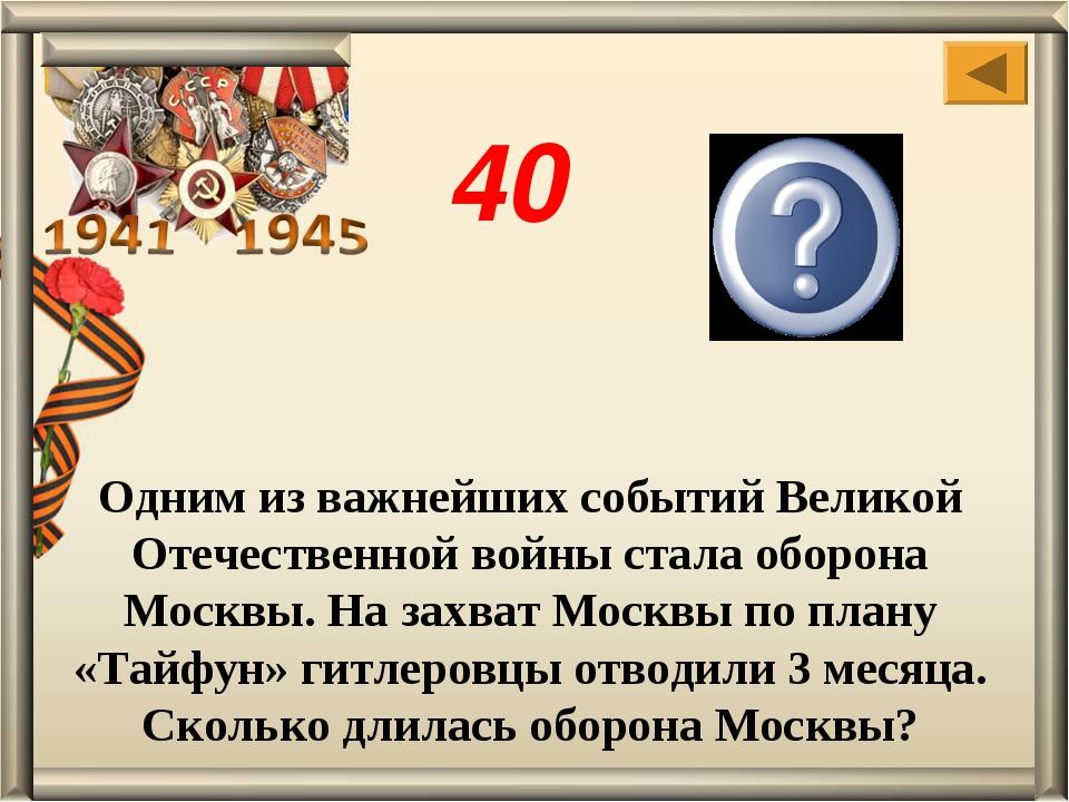 Одним из важнейших событий Великой Отечественной войны стала оборона Москвы....