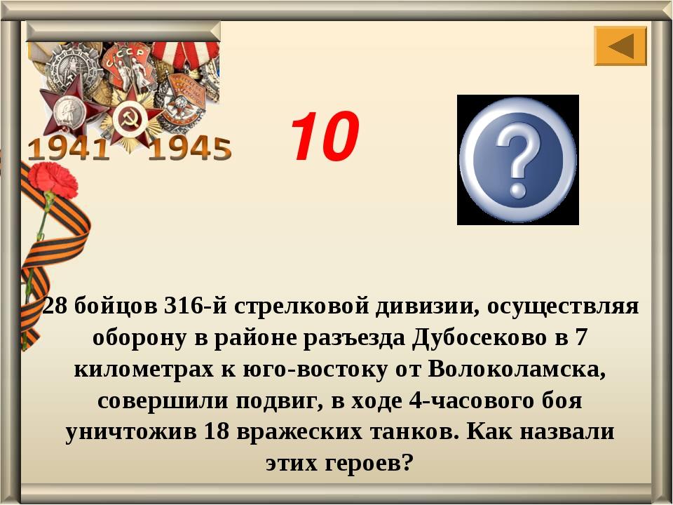 28 бойцов 316-й стрелковой дивизии, осуществляя оборону в районе разъезда Дуб...