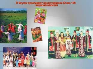 В Якутии проживают представители более 100 национальностей