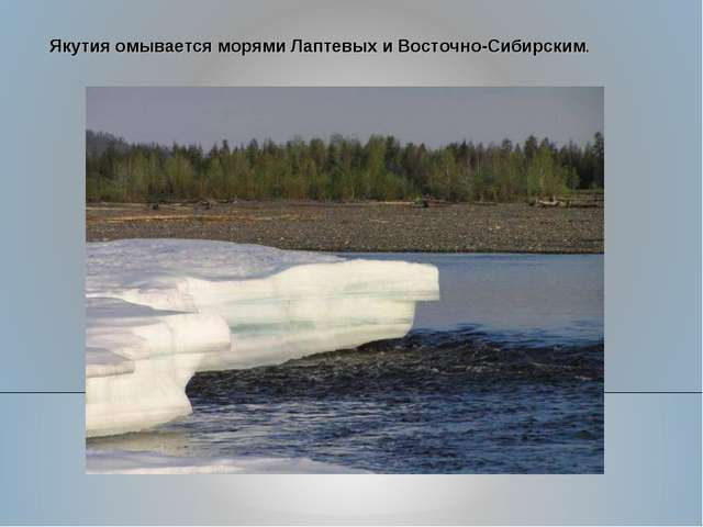 Якутия омывается морями Лаптевых и Восточно-Сибирским.