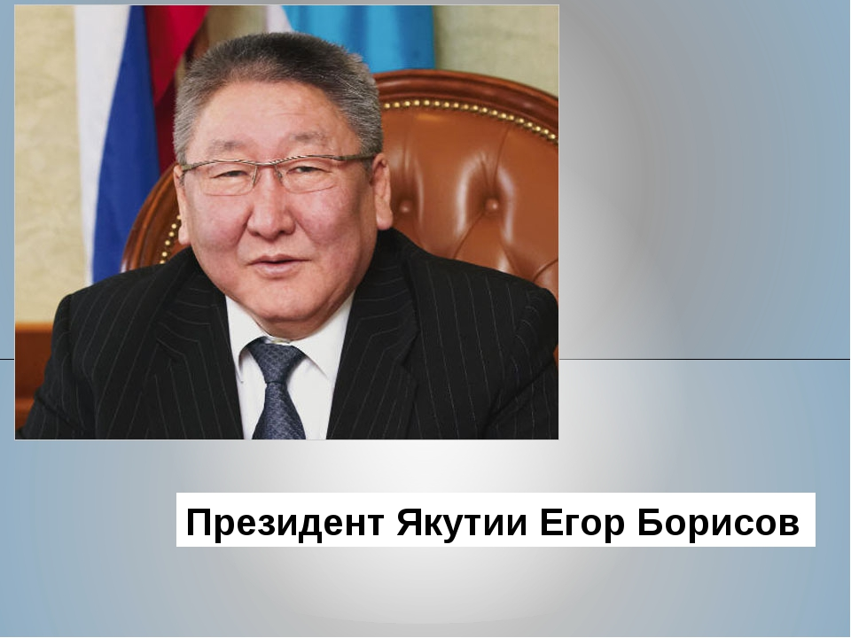 ПрезидентЯкутииЕгор Борисов