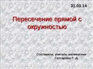 Пересечение прямой с окружностью 31.03.14 Составила: учитель математики Сатта