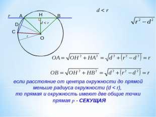 p r H d < r d < r A B C D если расстояние от центра окружности до прямой мень