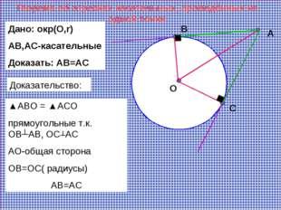 Теорема об отрезках касательных, проведённых из одной точки А С О B Дано: окр