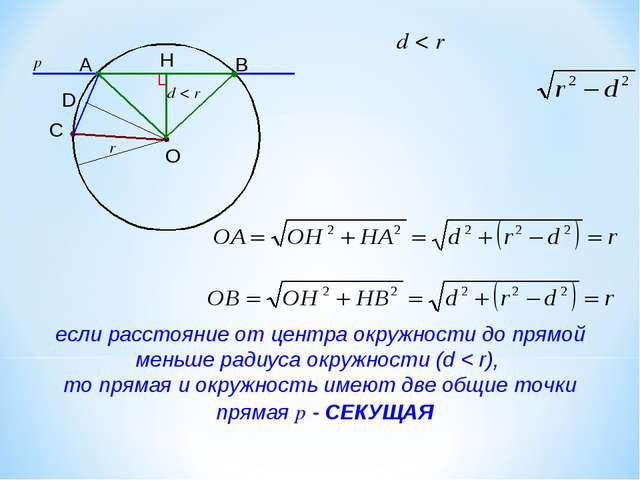 p r H d < r d < r A B C D если расстояние от центра окружности до прямой мень...