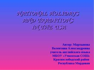 NATIONAL HOLIDAYS AND TRADITIONS IN THE USA Автор: Мартынова Валентина Алекс