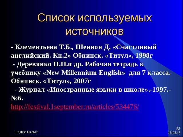 Список используемых источников * English teacher * - Клементьева Т.Б., Шеннон...