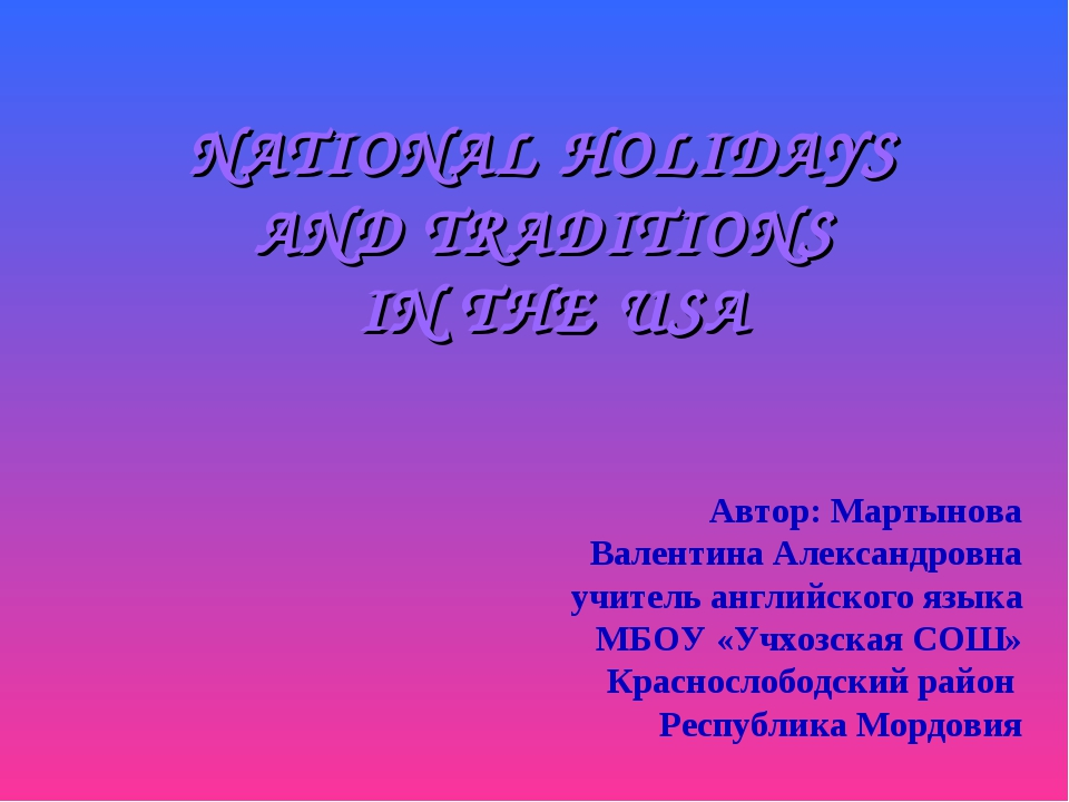 NATIONAL HOLIDAYS AND TRADITIONS IN THE USA Автор: Мартынова Валентина Алекс...