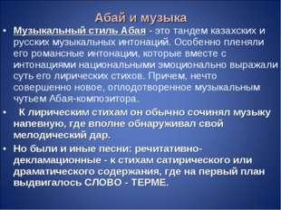 Музыкальный стиль Абая - это тандем казахских и русских музыкальных интонаций