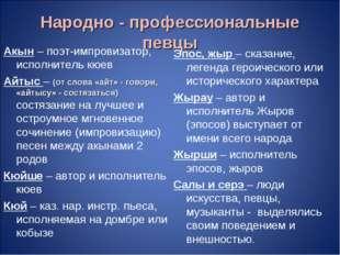 Народно - профессиональные певцы Акын – поэт-импровизатор, исполнитель кюев А