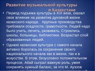 Развитие музыкальной культуры в Казахстане Период подъема культуры в XIX веке