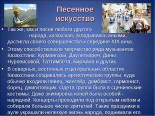 Песенное искусство Так же, как и песня любого другого народа, казахская, скла