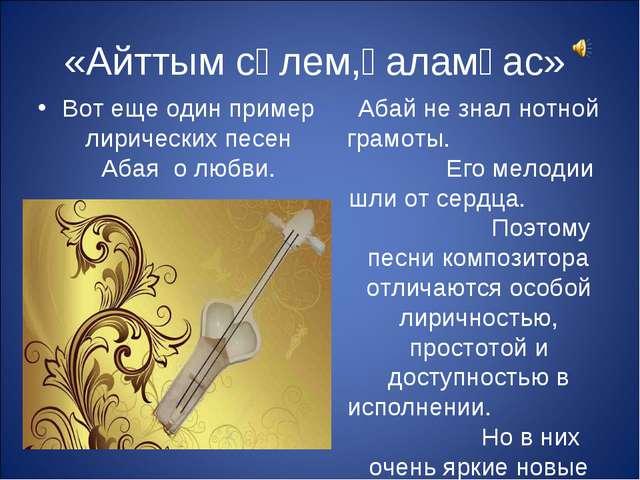 «Айттым сәлем,қаламқас» Абай не знал нотной грамоты. Его мелодии шли от серд...