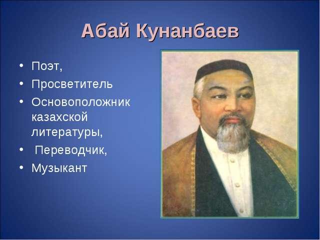 Абай Кунанбаев Поэт, Просветитель Основоположник казахской литературы, Перево...