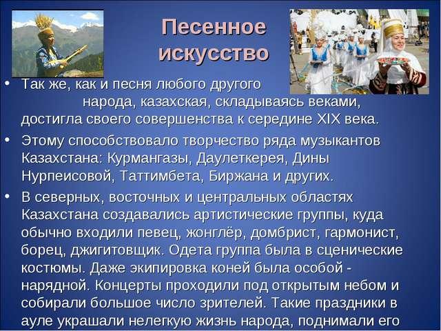 Песенное искусство Так же, как и песня любого другого народа, казахская, скла...
