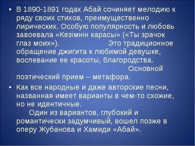 В 1890-1891 годах Абай сочиняет мелодию к ряду своих стихов, преимущественно...