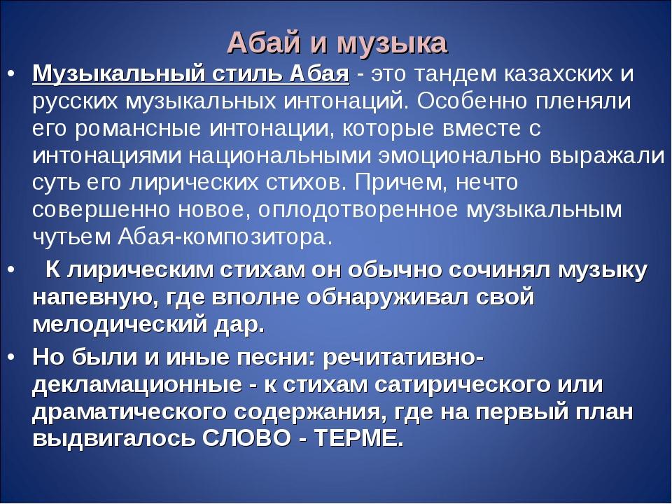 Музыкальный стиль Абая - это тандем казахских и русских музыкальных интонаций...