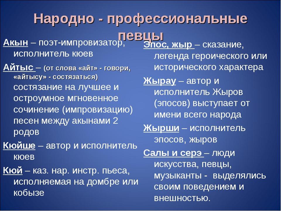 Народно - профессиональные певцы Акын – поэт-импровизатор, исполнитель кюев А...
