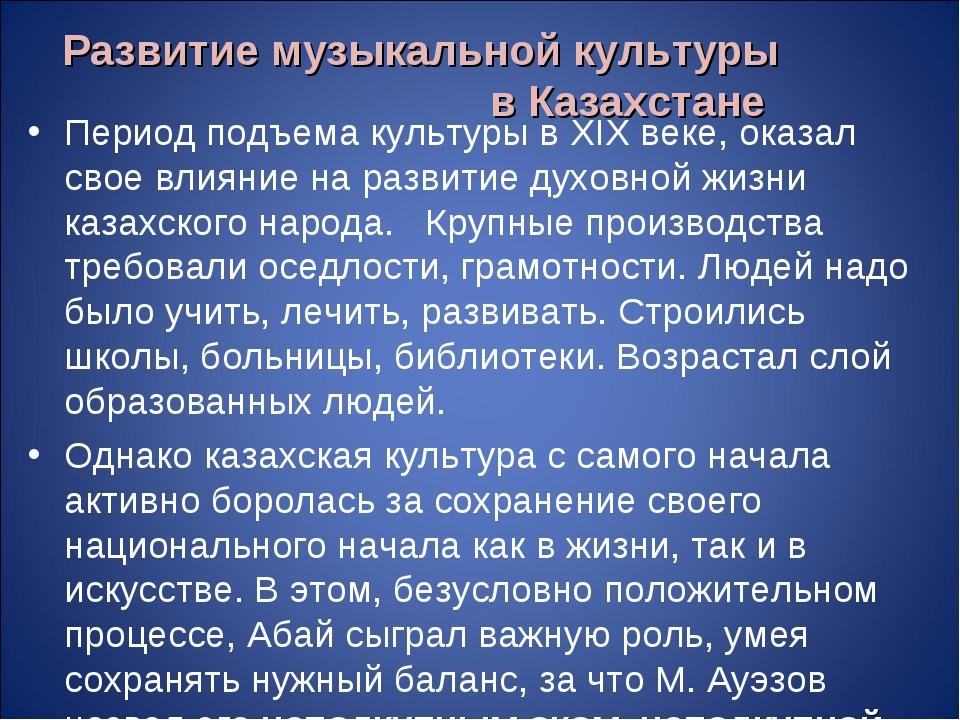Развитие музыкальной культуры в Казахстане Период подъема культуры в XIX веке...