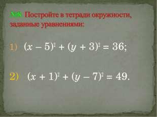 (х – 5)2 + (у + 3)2 = 36; 2) (х + 1)2 + (у – 7)2 = 49.