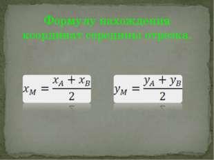 Формулу нахождения координат середины отрезка.