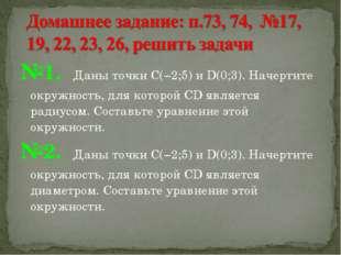 №1. Даны точки С(−2;5) и D(0;3). Начертите окружность, для которой CD являетс