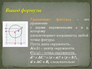Уравнение фигуры – это уравнение с двумя переменными х и у, которому удовлет