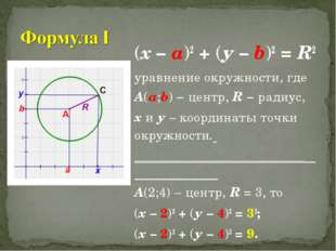 (х – а)2 + (у – b)2 = R2 уравнение окружности, где А(а;b) − центр, R − радиус