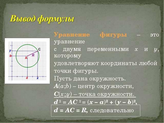 Уравнение фигуры – это уравнение с двумя переменными х и у, которому удовлет...