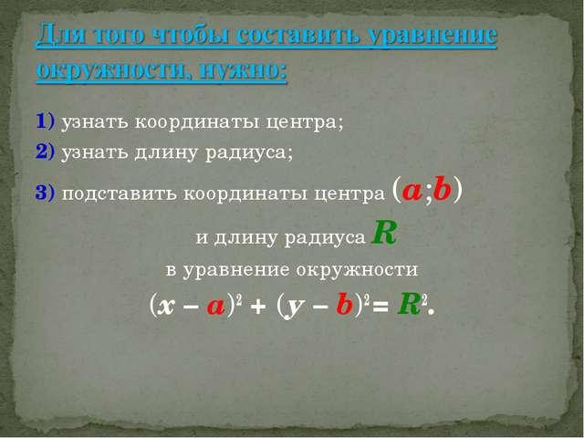 1) узнать координаты центра; 2) узнать длину радиуса; 3) подставить координат...